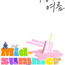 생각의 여름